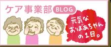 ケア事業部blog