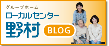 ローカルセンター野村blog