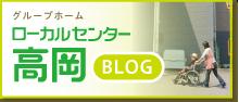 ローカルセンター高岡blog