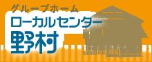 ローカルセンター野村
